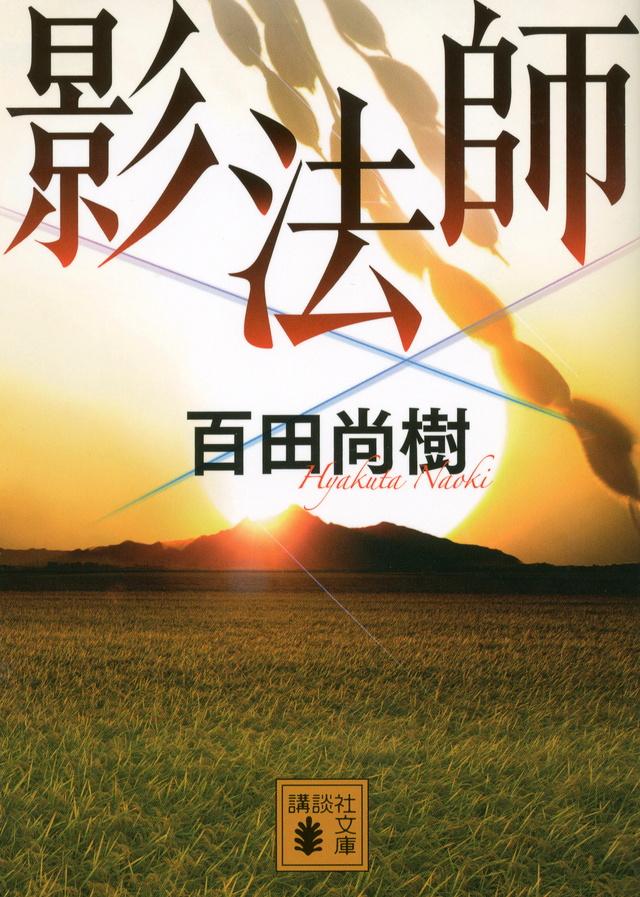 『影法師』百田尚樹