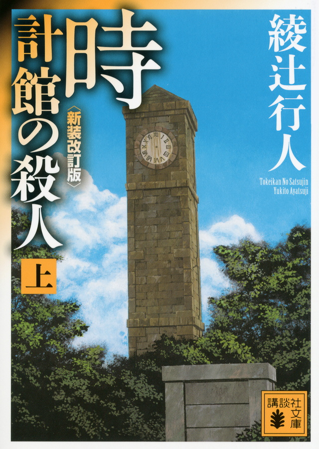 時計館の殺人<新装改訂版>(上)