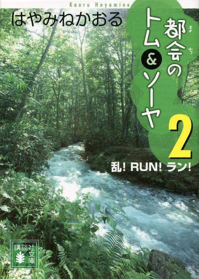 都会のトム&ソーヤ(2) <乱! RUN! ラン!>