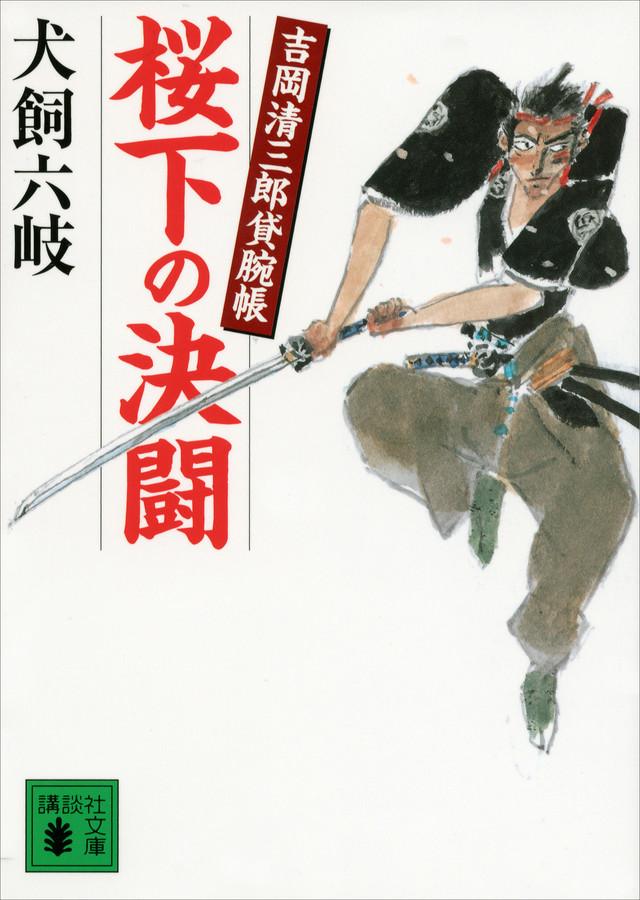 桜下の決闘 吉岡清三郎貸腕帳