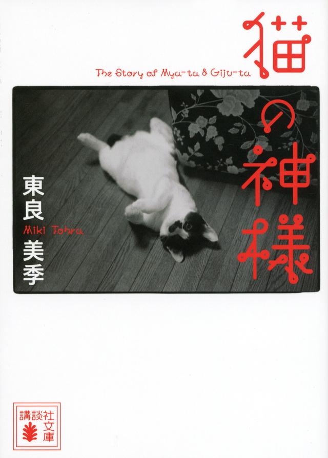『猫の神様』東良美季