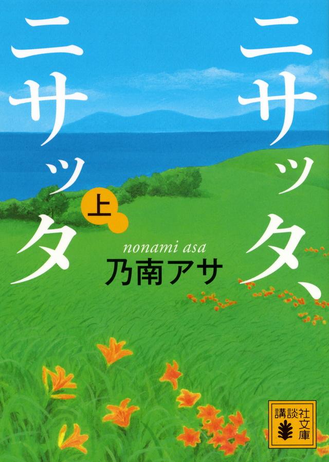 ニサッタ、ニサッタ(上)
