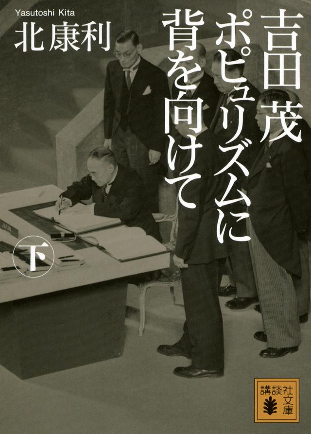 吉田茂 ポピュリズムに背を向けて<下>