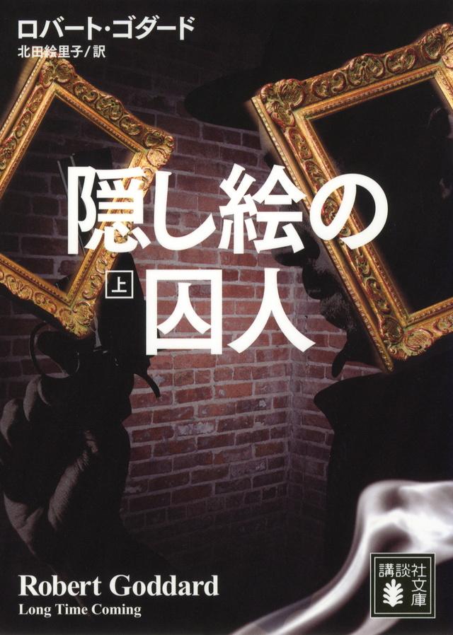 隠し絵の囚人(上)