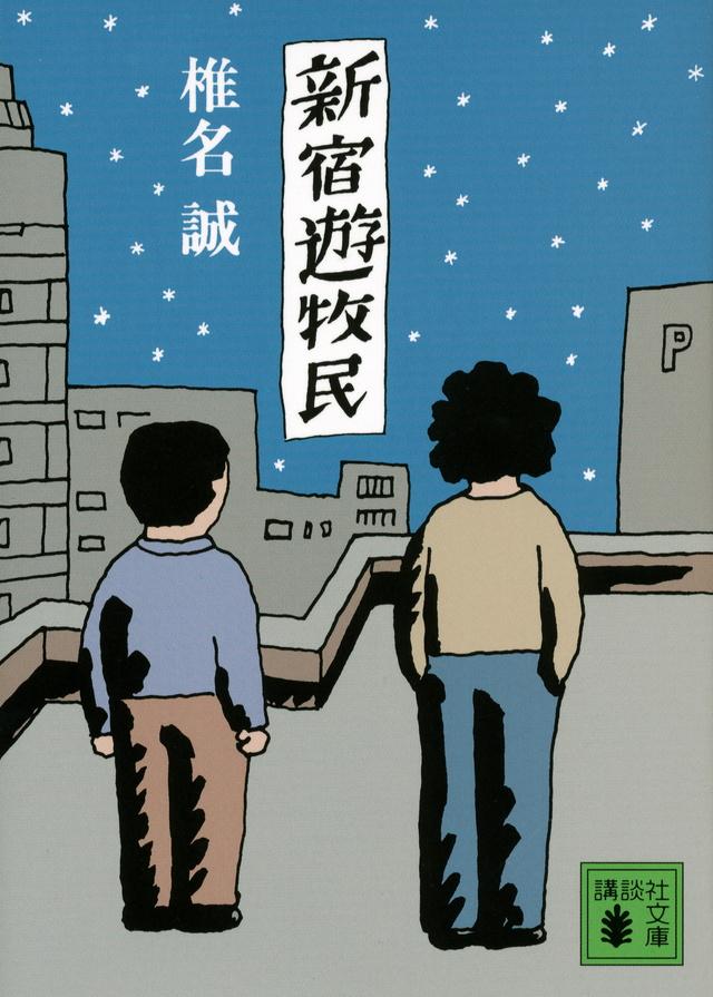 『新宿遊牧民』書影