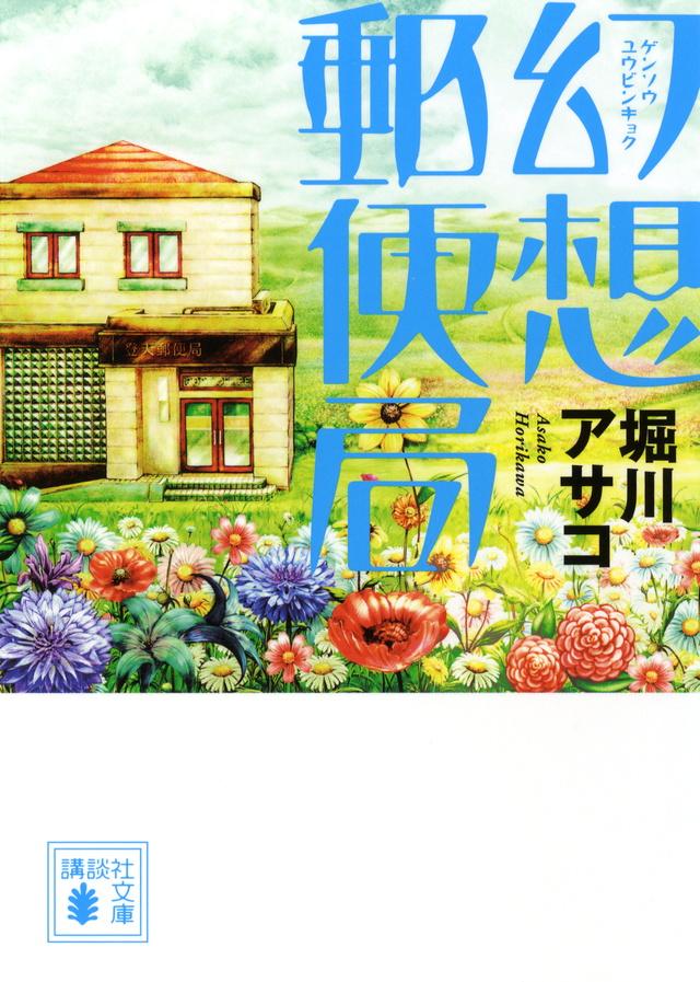 『幻想郵便局』堀川アサコ