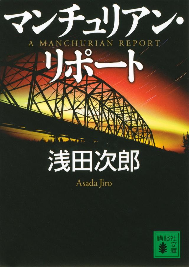 『マンチュリアン・リポート』浅田次郎