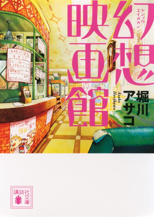 【幻想怪奇ミステリ】古い映画館に迷い込む、大ブレイク続編!