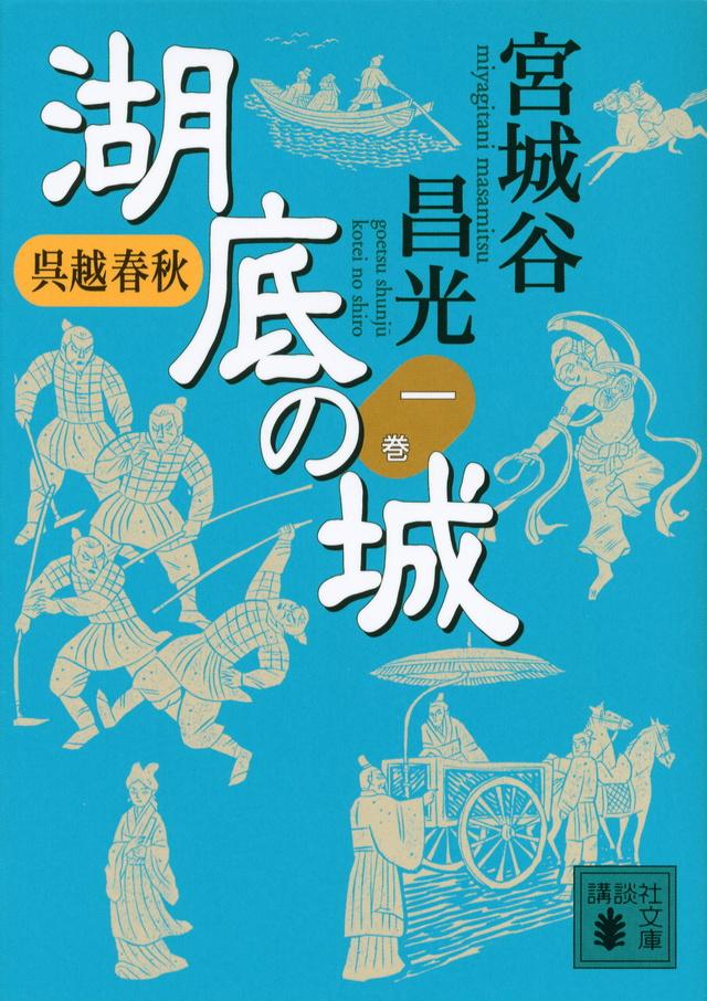 『呉越春秋 湖底の城 第一巻』宮城谷昌光