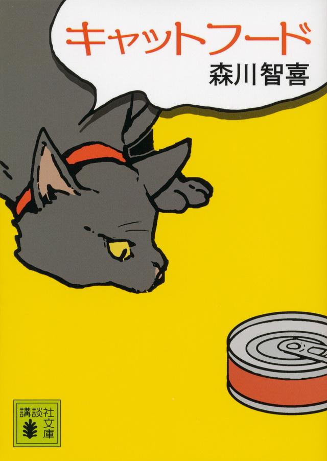 『キャットフード』森川智喜