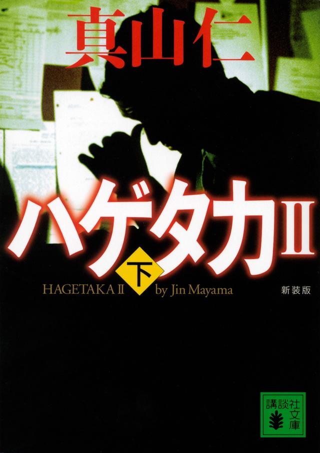 新装版 ハゲタカ2(下)