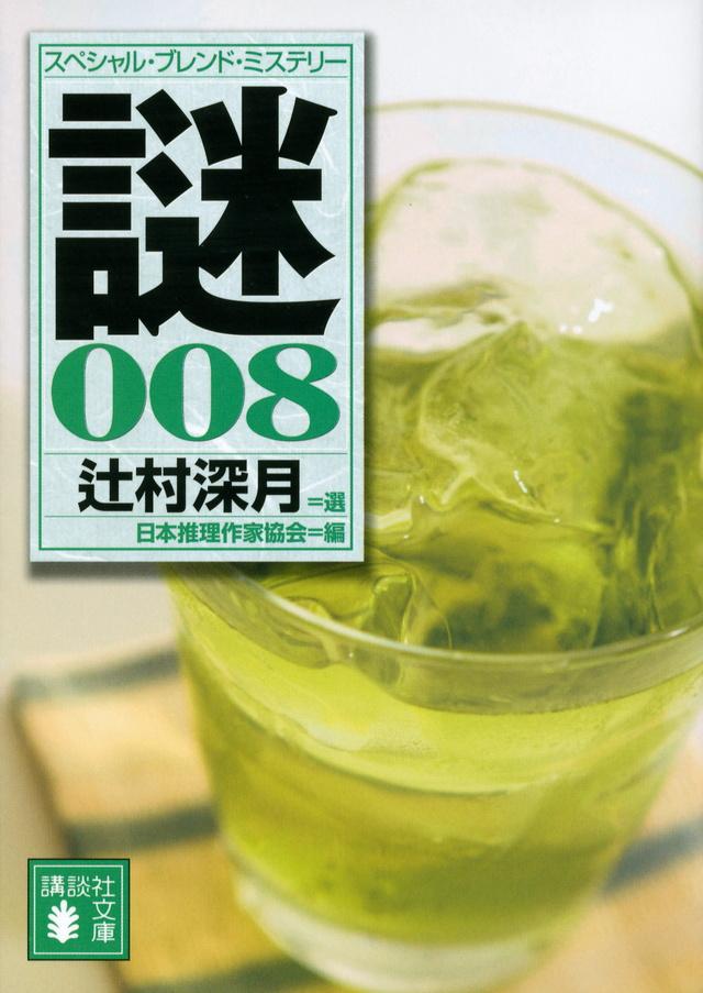 辻村深月選 スペシャル・ブレンド・ミステリー 謎008