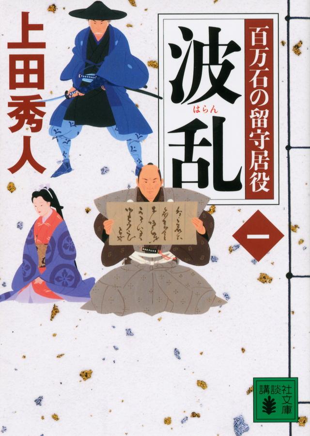 『波乱 百万石の留守居役〈一〉』上田秀人
