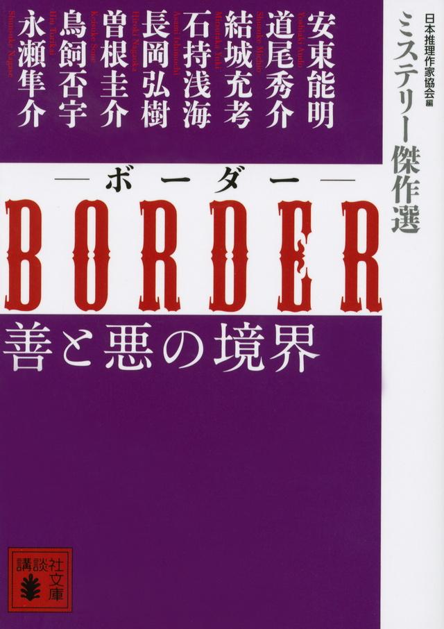 BORDER 善と悪の境界 ミステリー傑作選