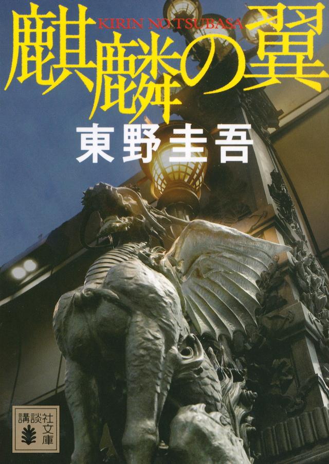 『麒麟の翼』書影