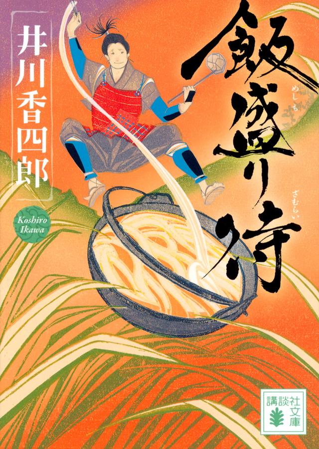 『飯盛り侍』井川香四郎