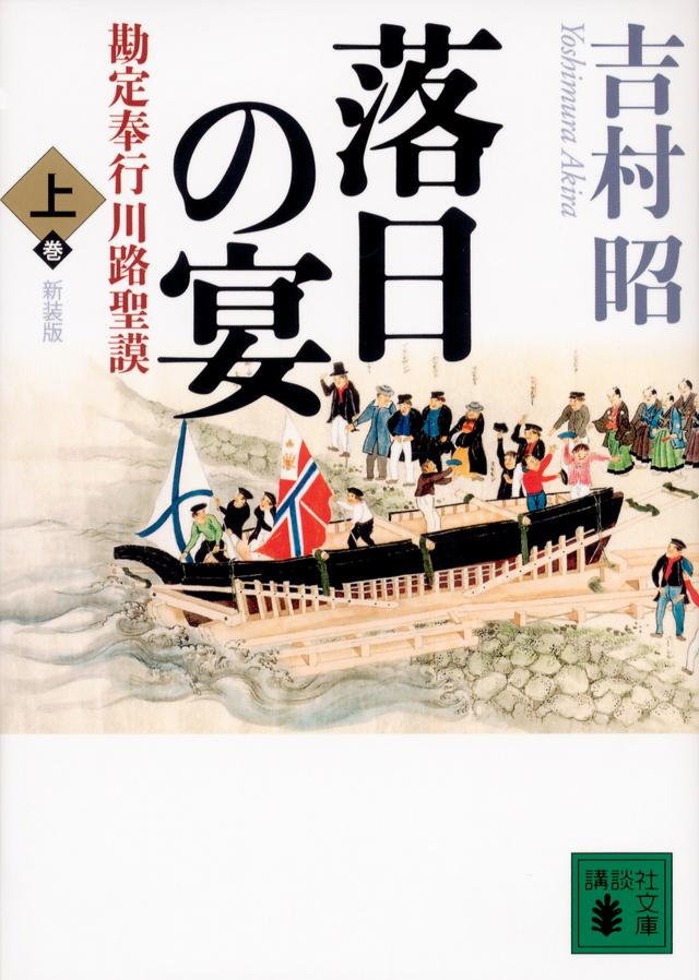 新装版 落日の宴 勘定奉行川路聖謨(上)