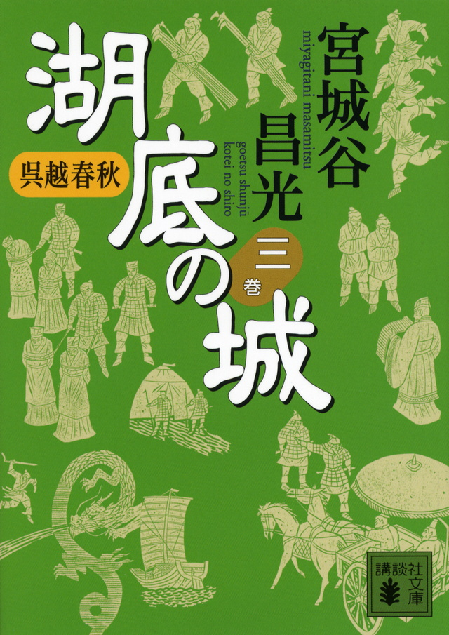 湖底の城 三 呉越春秋