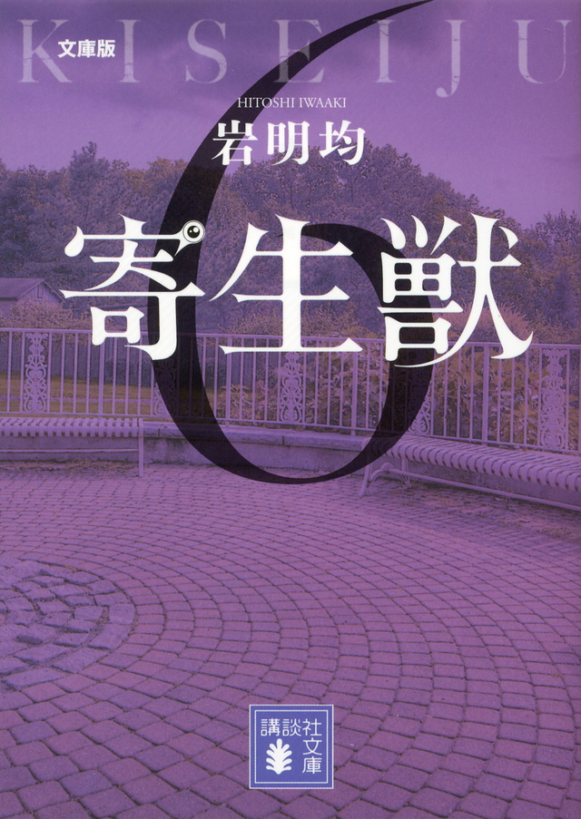 文庫版 寄生獣(6)
