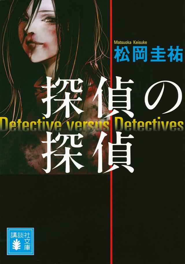 「探偵の探偵」松岡圭祐