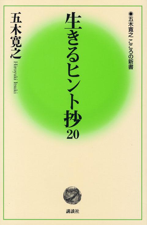 生きるヒント抄20