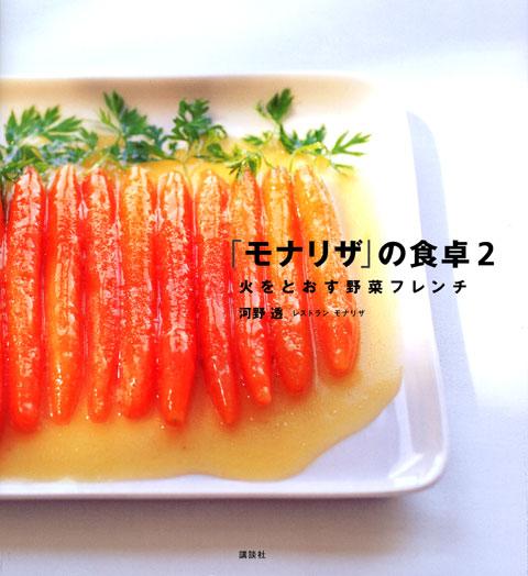 「モナリザ」の食卓