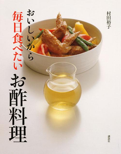 おいしいから毎日食べたいお酢料理