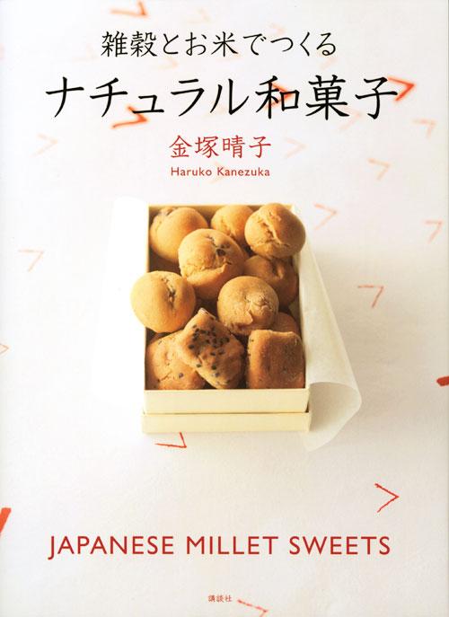 雑穀とお米でつくるナチュラル和菓子