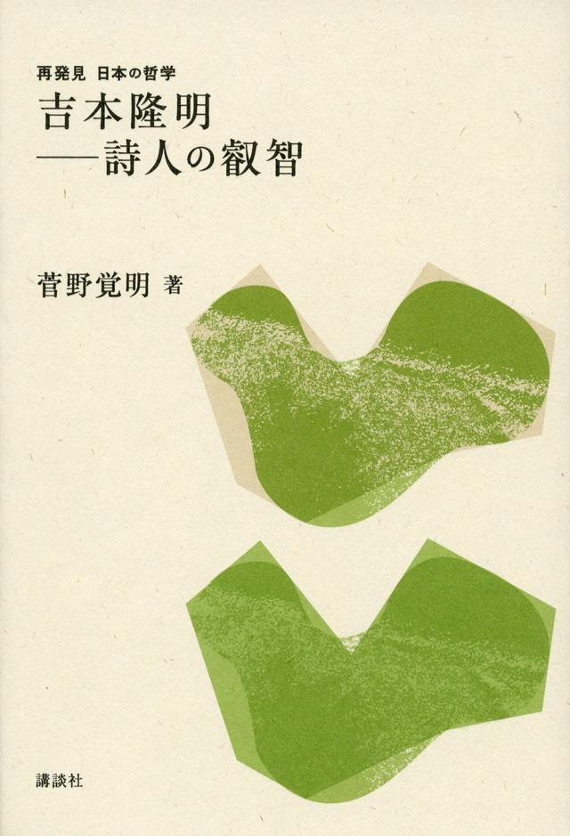 吉本隆明――詩人の叡智