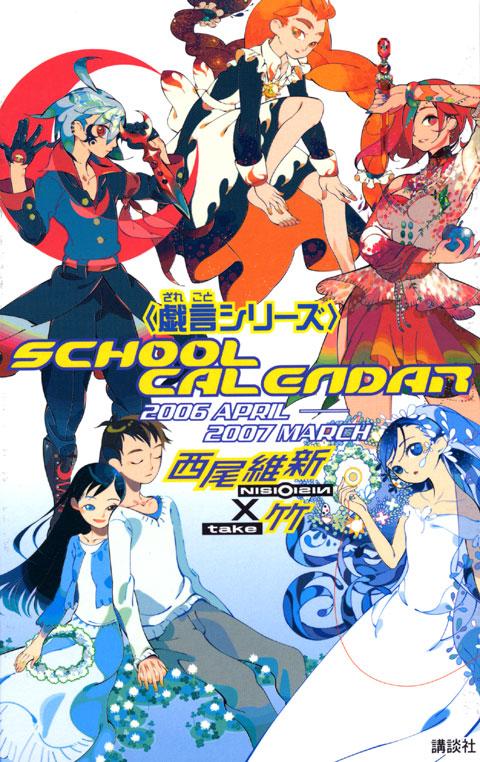 <戯言シリーズ>スクールカレンダー2006APRILー2007MARCH