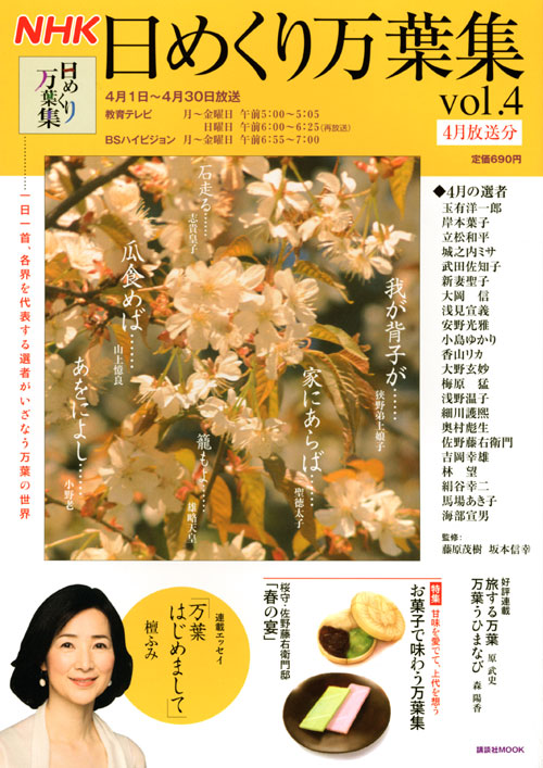NHK 日めくり万葉集 vol.4