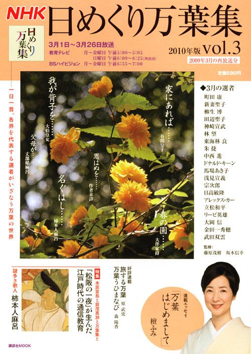 NHK 日めくり万葉集 2010年版 vol.3