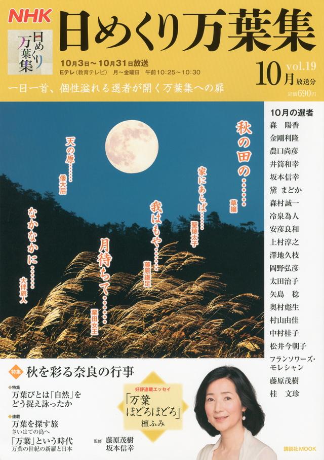 NHK 日めくり万葉集 vol.19