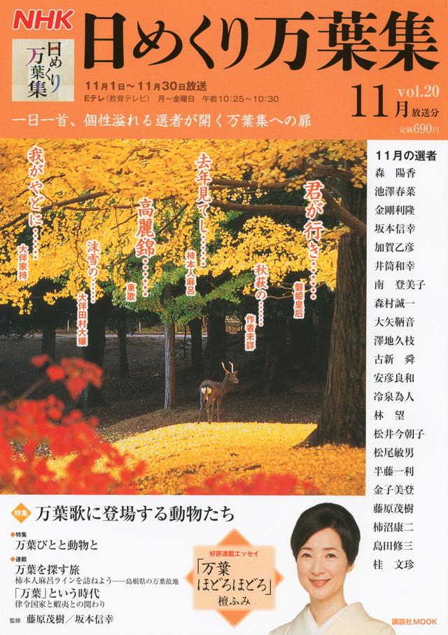 NHK 日めくり万葉集 vol.20