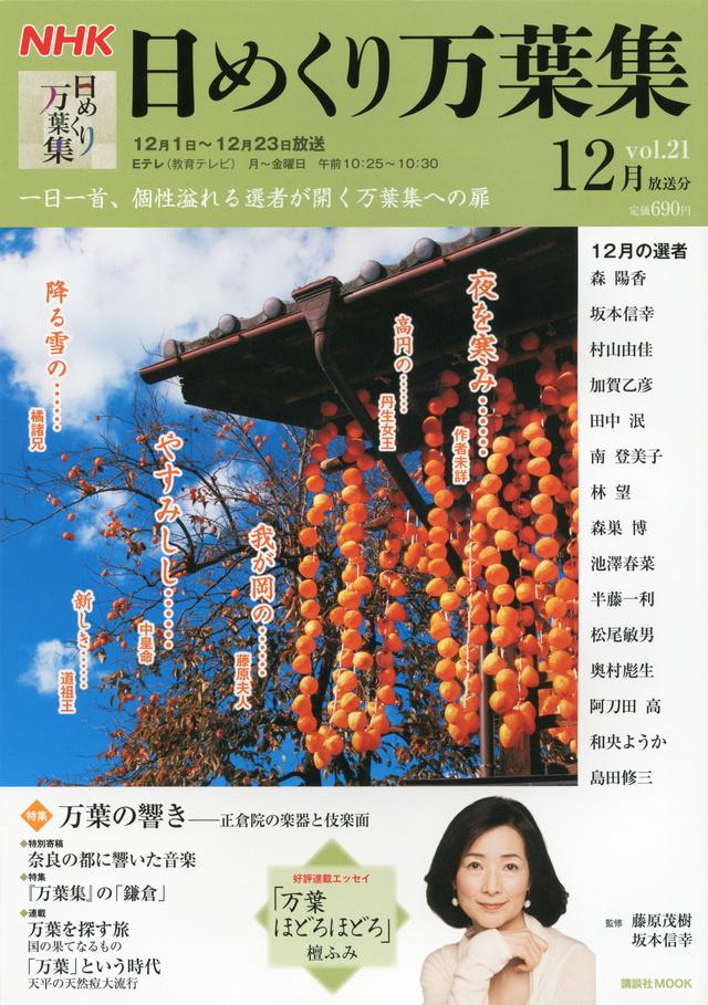 NHK 日めくり万葉集 vol.21