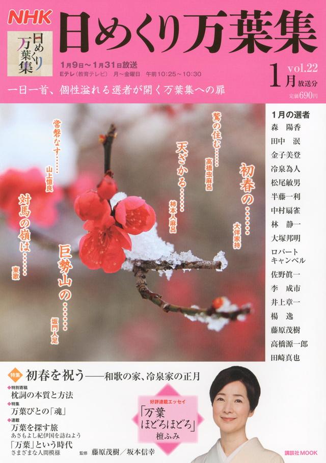 NHK 日めくり万葉集 vol.22