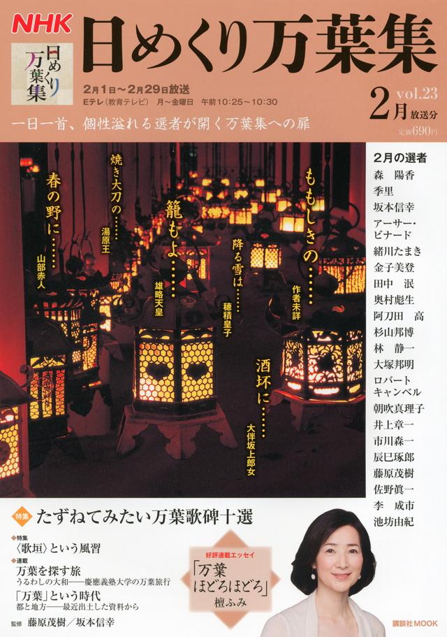 NHK 日めくり万葉集 vol.23