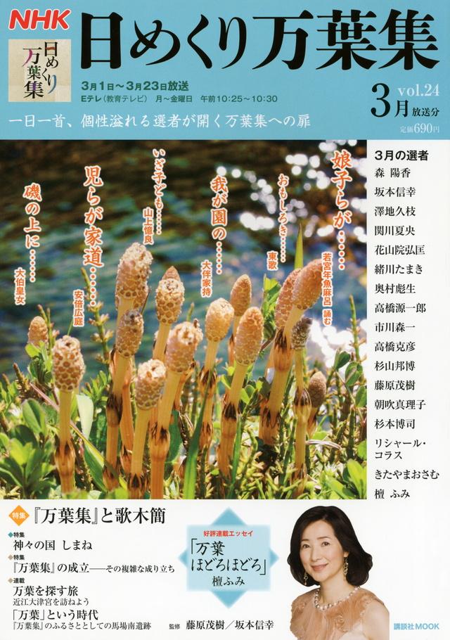 NHK 日めくり万葉集 vol.24