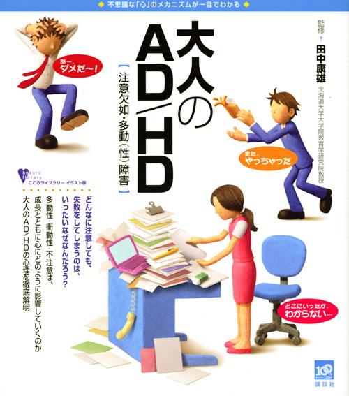 大人のAD/HD