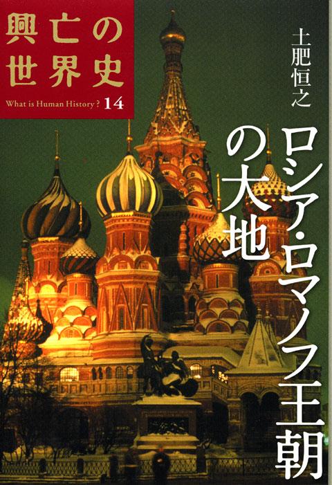 ロシア・ロマノフ王朝の大地