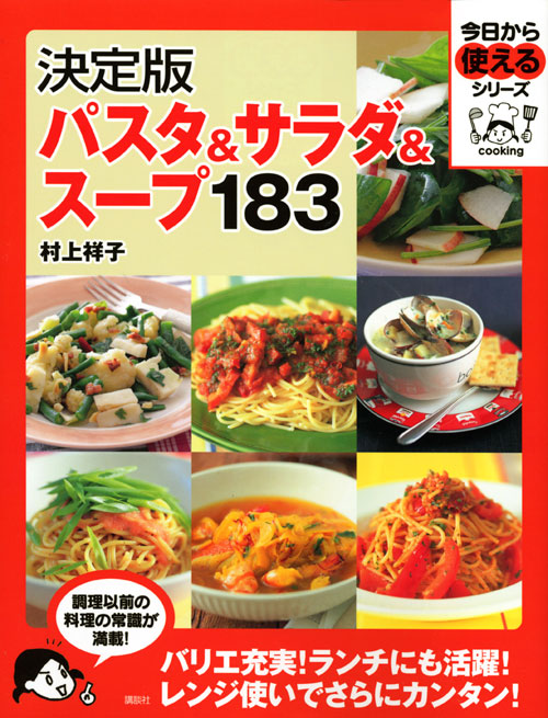 決定版 パスタ&サラダ&スープ183