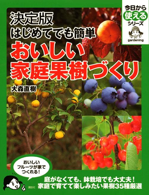 はじめてでも簡単 おいしい家庭果樹づくり