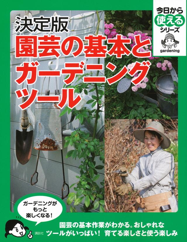 園芸の基本とガーデニングツール