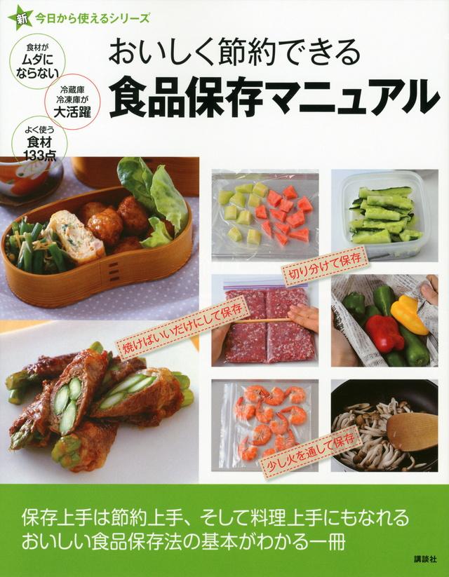 新今日から使えるシリーズ おいしく節約できる 食品保存マニュアル