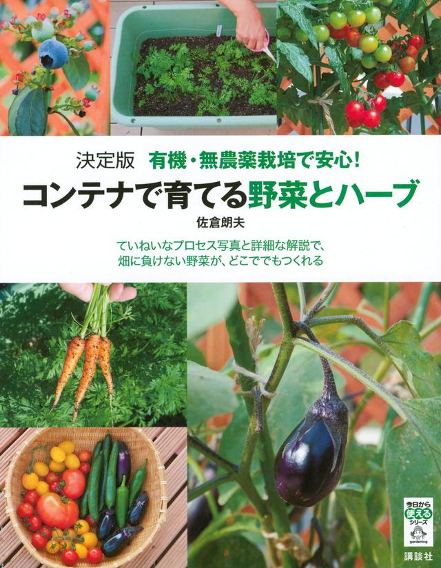 有機・無農薬栽培で安心! コンテナで育てる野菜とハーブ
