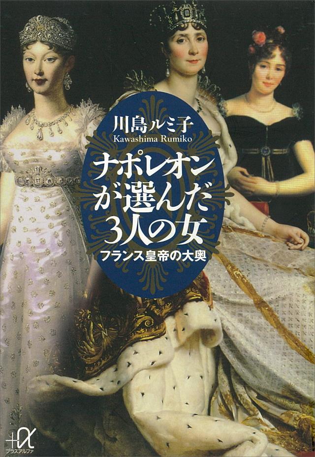 ナポレオンが選んだ3人の女