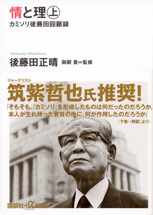 国家は、市民社会であり秩序が守られたものである、というのが信条だったのではないでしょうか。後藤田さんは日本の新たな秩序作りを追い求め、現在の日本を作り上げた一人だったのです。