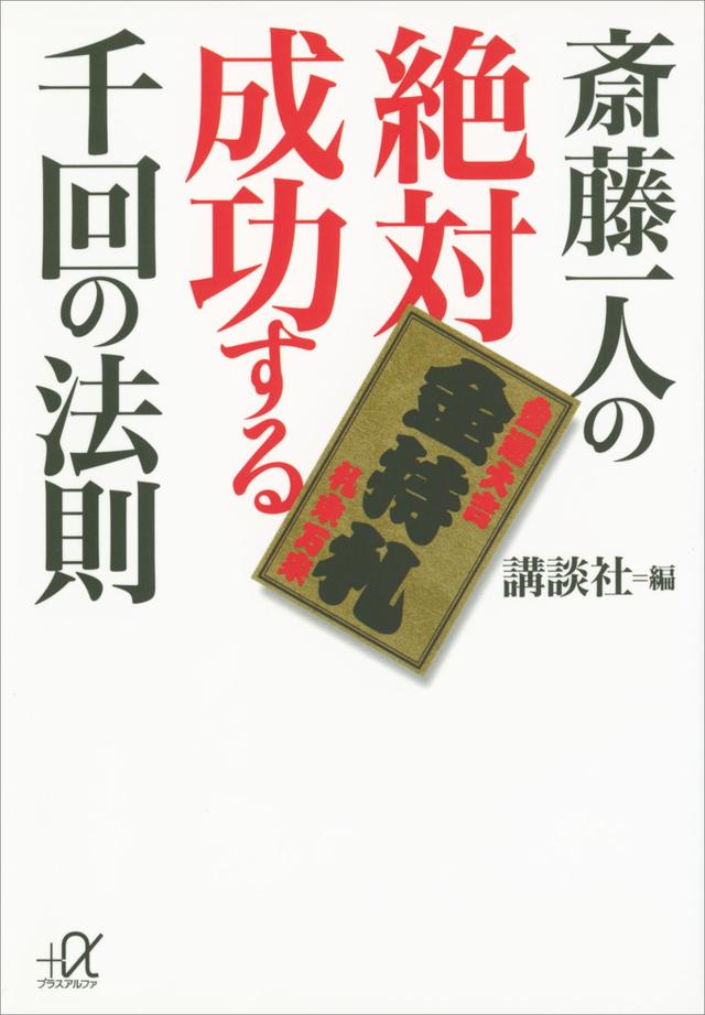 生活知、民衆知とでもいえる言葉にあふれているこの本は、やはり現代の〈心学〉なのではないでしょうか。