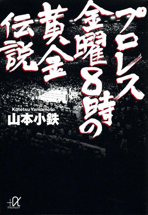 プロレス 金曜8時の黄金伝説