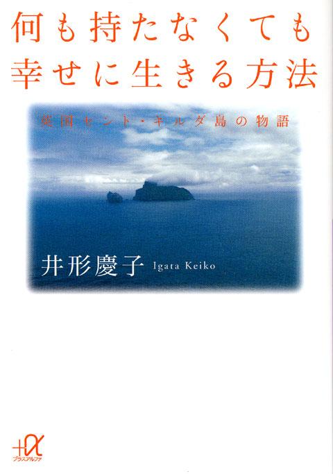 何も持たなくても幸せに生きる方法 英国セント・キルダ島の物語